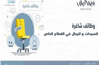 غرفة الرياض تطرح 94 وظيفة للجنسين بالقطاع الخاص - المواطن