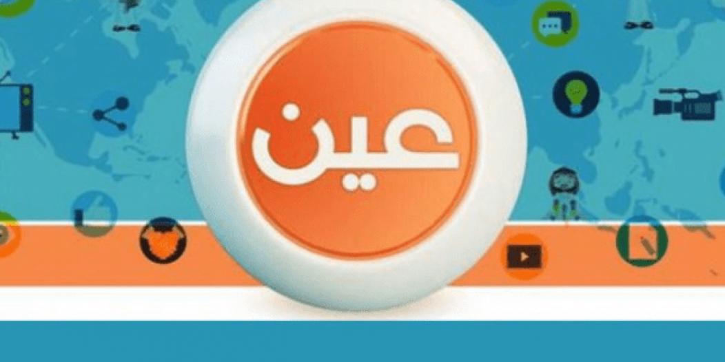 تردد ورابط قناة اليوتيوب لـ قنوات عين التعليمية