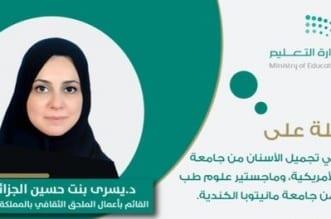 يسرى الجزائري : تكليفي مستشارًا ثقافيًا يعكس مستوى الثقة بالمرأة السعودية - المواطن