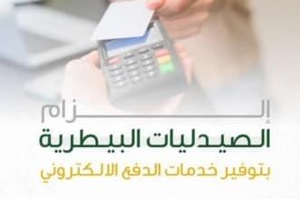 إلزام الصيدليات البيطرية بتوفير وسائل الدفع الإلكتروني - المواطن