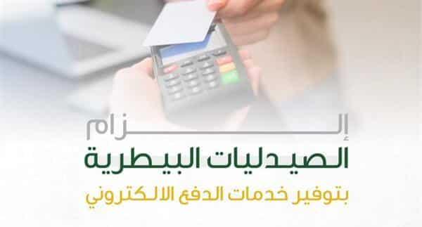 إلزام الصيدليات البيطرية بتوفير وسائل الدفع الإلكتروني
