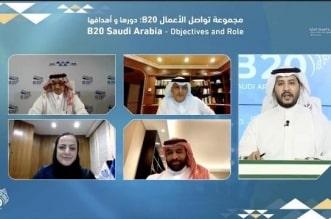 مركز التواصل والمعرفة المالية يناقش أدوار وأهداف مجموعة تواصل الأعمال B20 - المواطن