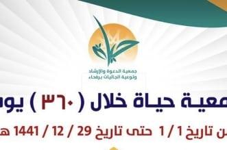 32 مسلمًا جديدًا في جمعية الدعوة برفحاء خلال عام - المواطن