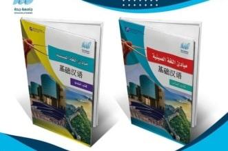 جامعة جدة تُدشن كتاب اللغة الصينية للعام الجاري - المواطن