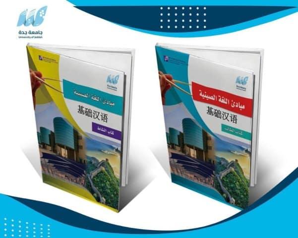 جامعة جدة تُدشن كتاب اللغة الصينية للعام الجاري