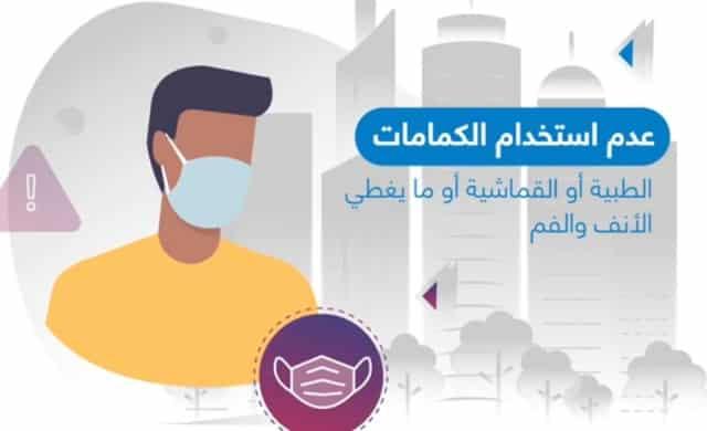 بالفيديو.. الداخلية تذكر بعقوبة تعمد مخالفة الإجراءات الاحترازية