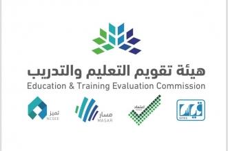 هيئة تقويم التعليم والتدريب