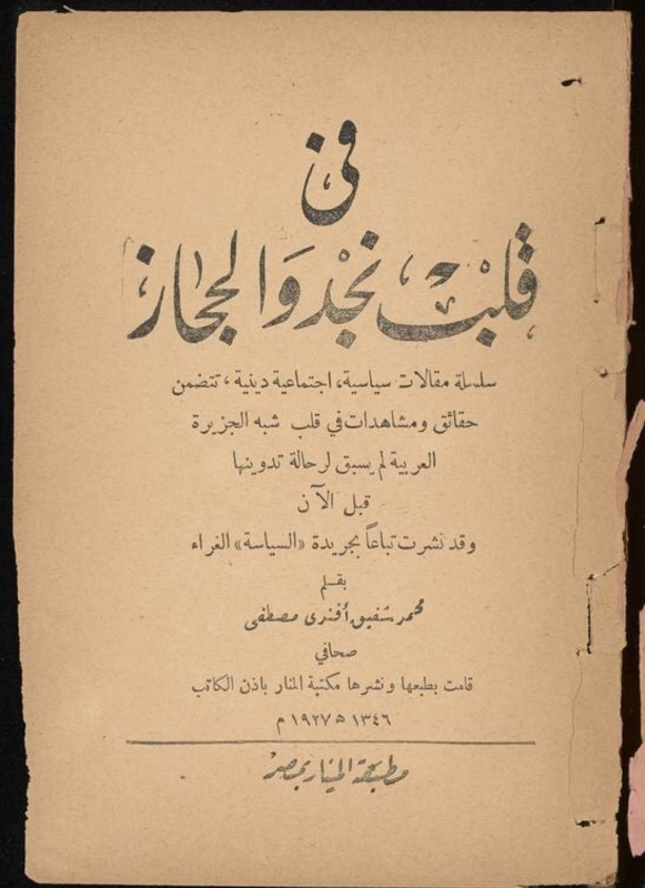 استيقظ قبل الفجر وبدأ يومه بتلاوة القرآن.. نظرة نادرة على الحياة اليومية لـ الملك عبد العزيز