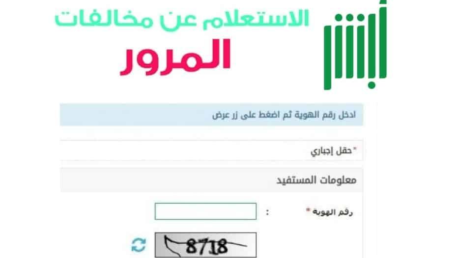 رقم الاستعلام عن المخالفات المرورية برقم الهوية صحيفة المواطن الإلكترونية