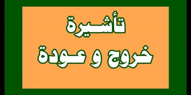 استعلام عن خروج وعودة في السعودية برقم الاقامة صحيفة المواطن الإلكترونية