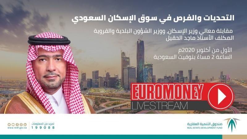 الحقيل يكشف التحديات والفرص في سوق الإسكان السعودي - المواطن