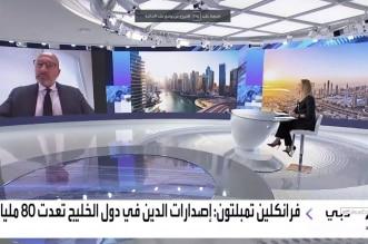 80 مليار دولار إصدارات الدين بدول الخليج - المواطن