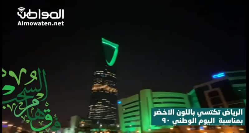 فيديو.. الرياض تتوشح الأخضر في اليوم الوطني