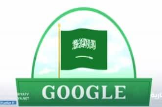 جوجل يحتفل بـ العيد الوطني للمملكة العربية السعودية