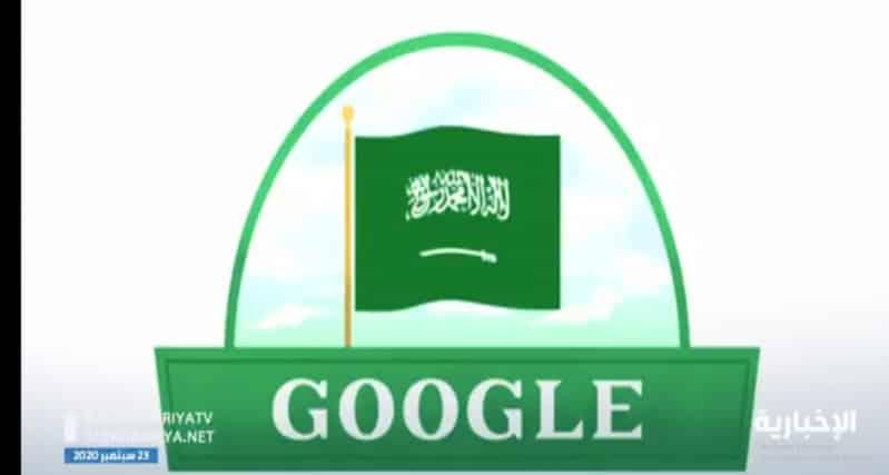 شاهد كيف احتفلت Google باليوم الوطني للمملكة العربية السعودية