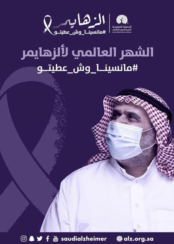 مانسينا وش عطيتو.. جمعية الزهايمر تستعد لإطلاق حملة سبتمبر