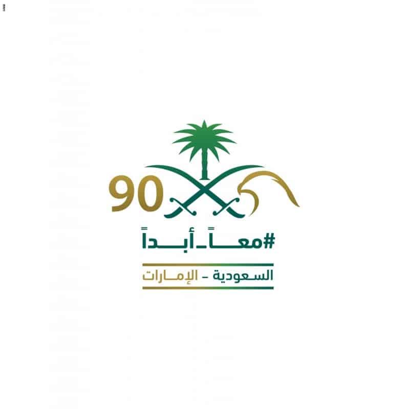 الإمارات تغير شعارها لـ اليوم الوطني السعودي وهذا ما يعنيه التصميم