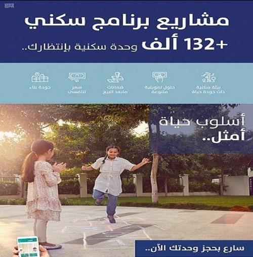 برنامج سكني : تنفيذ 58 مشروعًا بالشراكة مع القطاع الخاص