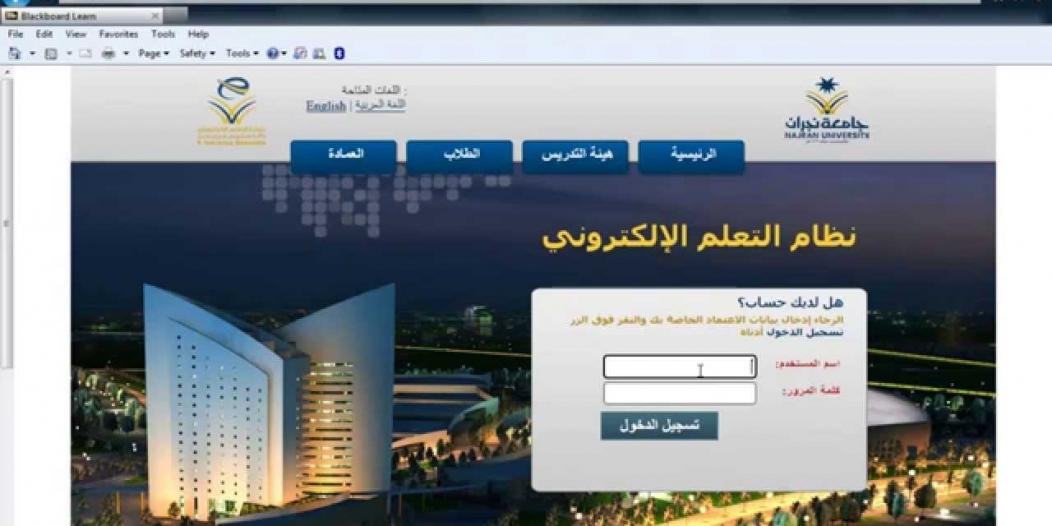 900 طالب مستجد سجلوا على بلاك بورد جامعة نجران