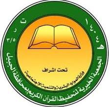 تحفيظ القرآن بالجبيل تعلن عن حاجتها لـ100 معلم سعودي - المواطن