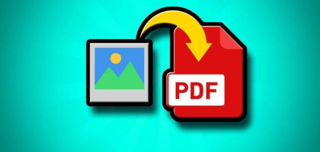 يمكنك الآن تحويل صورة الي Pdf اونلاين