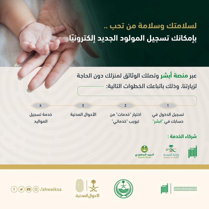 4 خطوات لتسجيل المواليد في أبشر وطلب سجل الأسرة