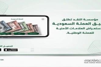 إطلاق تطبيق العملة السعودية للتعريف بالعلامات الأمنية في الأوراق النقدية - المواطن