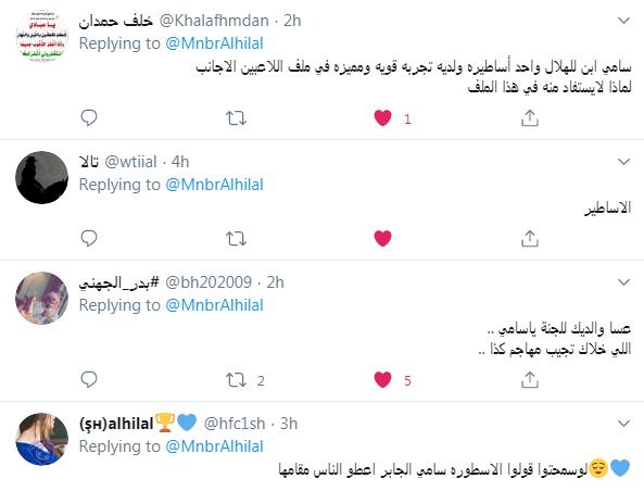 تعليق الهلاليين بعد لقاء الجابر وغوميز