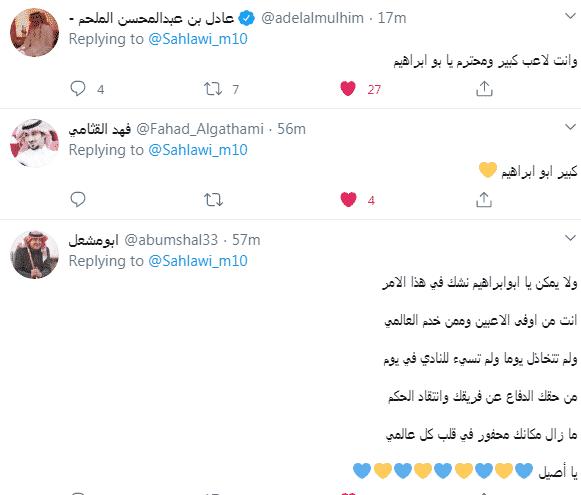 تعليقات جماهير النصر