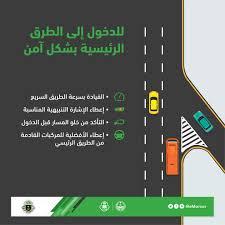 المرور: 4 خطوات لدخول آمن إلى الطرق الرئيسية