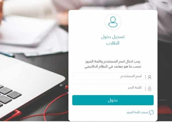 جامعة القصيم البوابة الالكترونية للطلاب