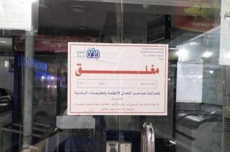 أمانة جدة تغلق 183 منشأة مخالفة للتدابير الوقائية - المواطن
