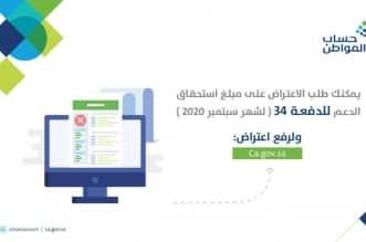 حساب المواطن يبدأ استقبال طلبات الاعتراض لدعم الدفعة 34 - المواطن