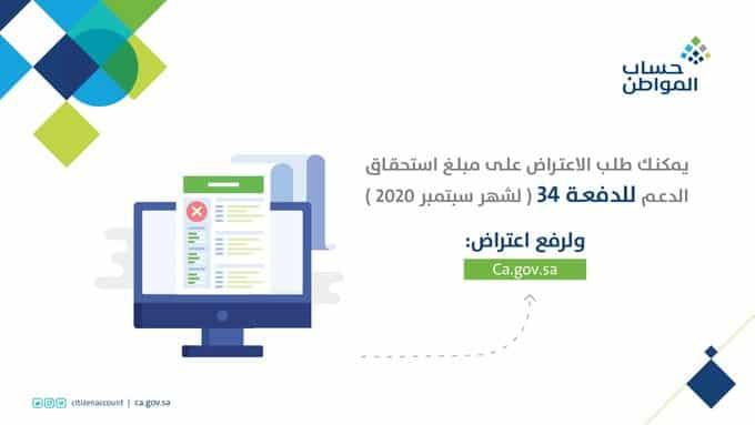 حساب المواطن يبدأ استقبال طلبات الاعتراض لدعم الدفعة 34