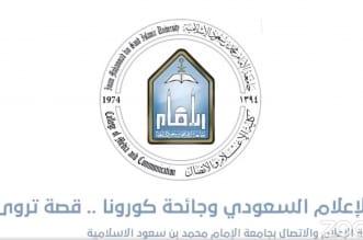 6 محاور تبين دور الإعلام السعودي خلال مرحلة كورونا - المواطن