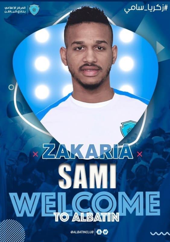 لاعب الباطن الجديد زكريا سامي