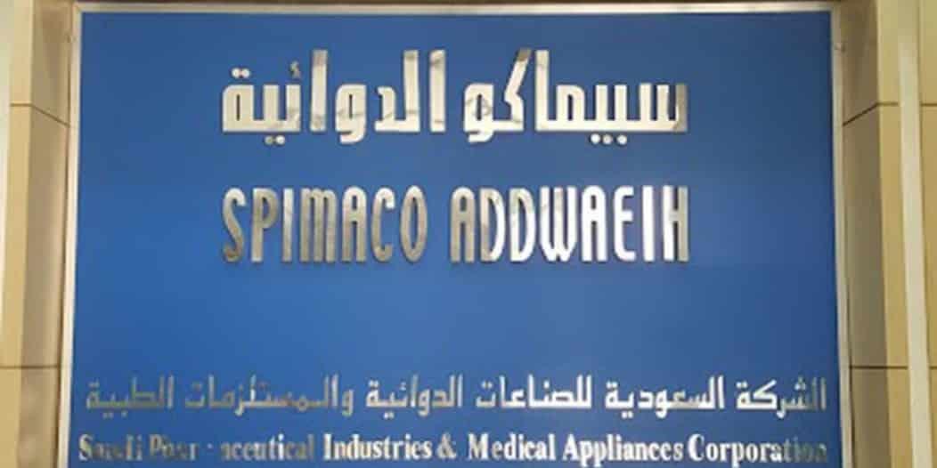 الصناعات الدوائية تبيع استثمارات في حقوق ملكية بـ482 مليون ريال