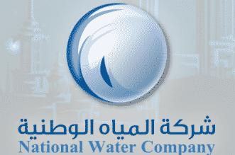 المياه ترد على مواطن يشكو ارتفاع الفاتورة رغم انقطاع الخدمة - المواطن