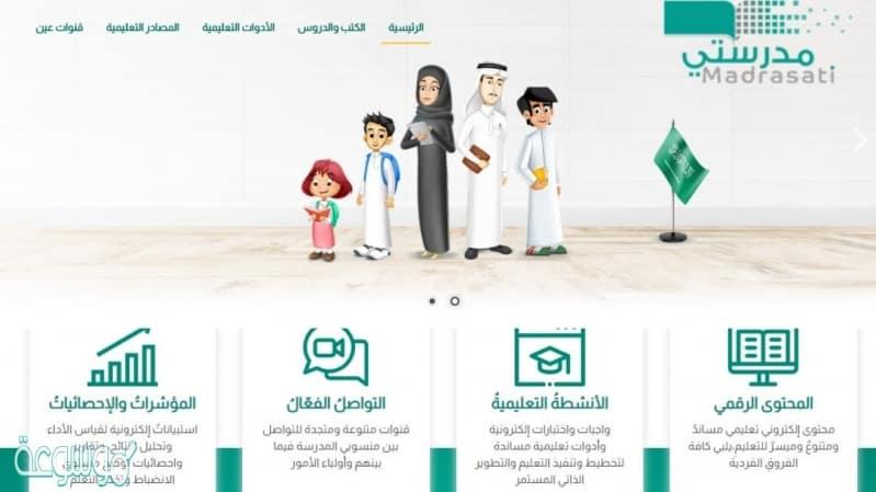 إحصائيات نسب الدخول والاستخدام لـ منصة مدرستي بالمدارس الحكومية - المواطن