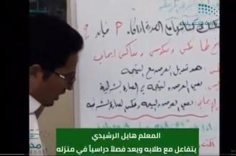 فيديو.. معلم يتفاعل مع طلابه عبر منصة مدرستي ويحول منزله إلى فصل - المواطن