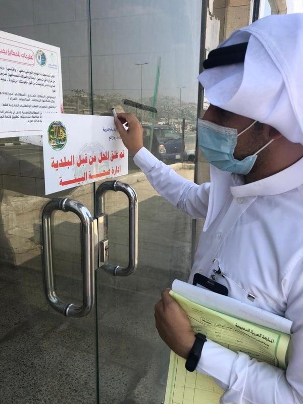 إغلاق 3 محلات ومخالفة 9 آخرين في رجال ألمع - المواطن