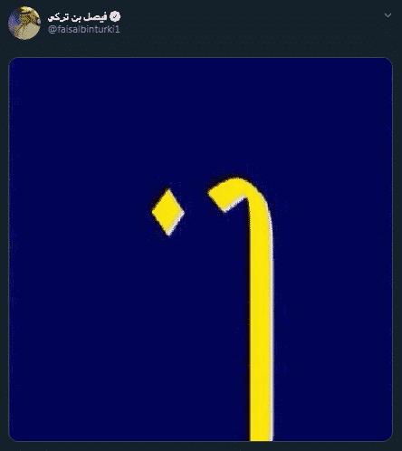 حروف نادي النصر