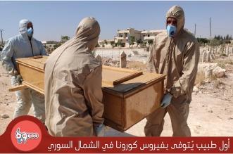 دفن الطبيب السوري