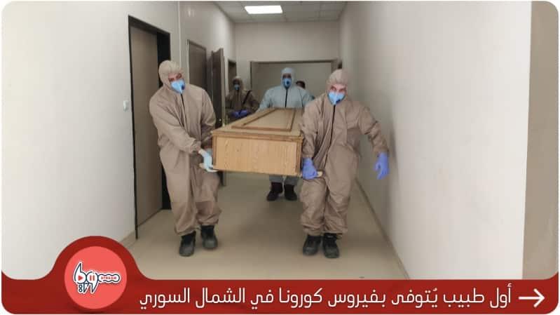بالصور.. وفاة أول طبيب مصاب بفيروس كورونا في سوريا - المواطن