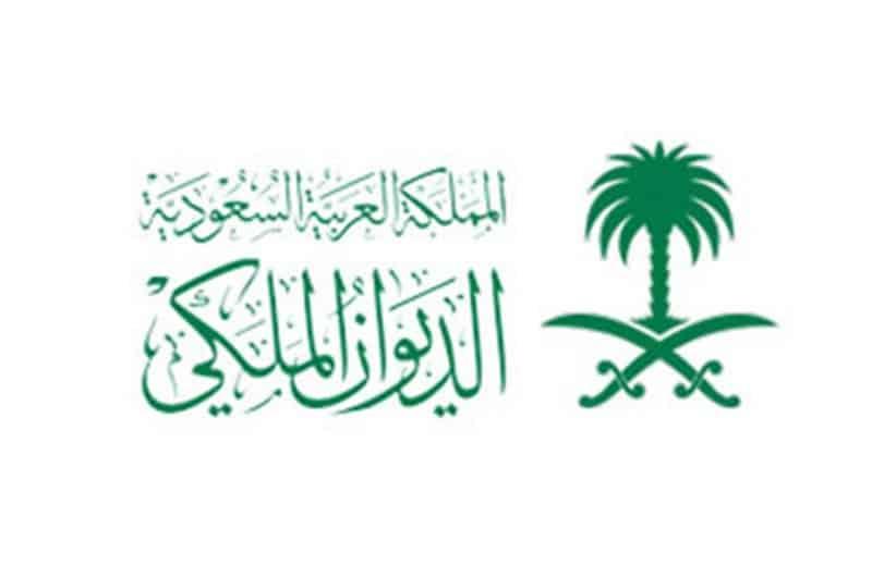 الديوان الملكي : وفاة الأمير خالد بن عبدالله بن عبدالرحمن آل سعود