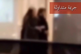 ضبط 3 مواطنين تحرشوا بمجموعة من النساء بالرياض - المواطن