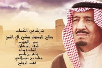 """شاهر بن ناصر لـ""""المواطن"""": كلمات أغنية يا بلادي تعكس الفخر بالانتماء للمملكة - المواطن"""