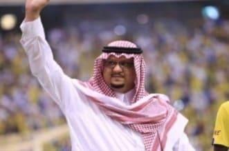 الأمير فيصل بن تركي رئيس النصر الأسبق