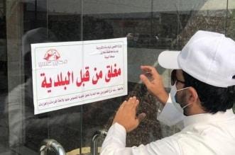 إغلاق محلات تجارية بمحايل لمخالفتها الاشتراطات الوقائية - المواطن