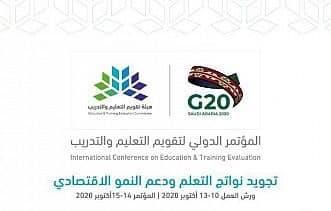 تدشين الموقع الإلكتروني للمؤتمر الدولي لتقويم التعليم والتدريب - المواطن